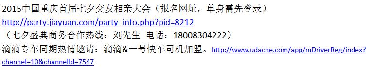 滴滴专车2000万红包  礼献重庆七夕大典