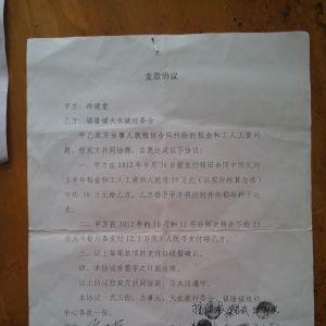 信宜市镇隆镇大水坡村村民遭拖欠租金工资90余万元,在镇隆镇司法所的见证下,徐某堂与大水坡村委会签订的支款协议。